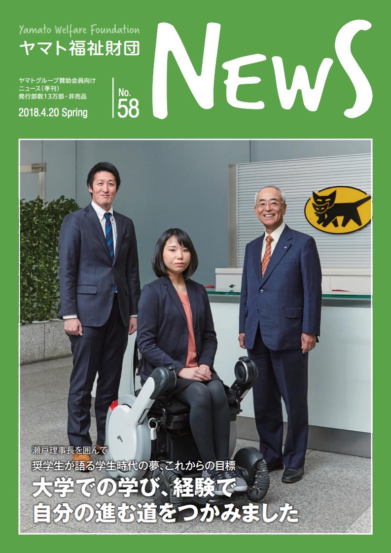 ヤマト福祉財団 News, No. 58表紙画像