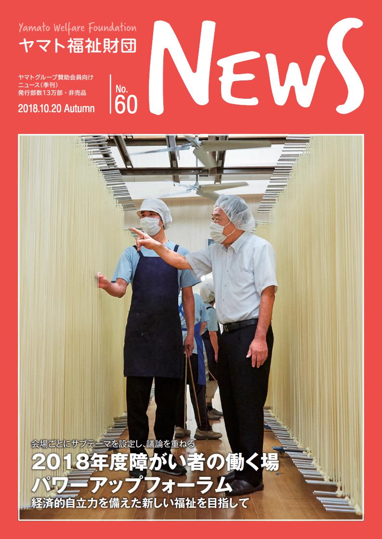 ヤマト福祉財団 News. No. 60表紙画像