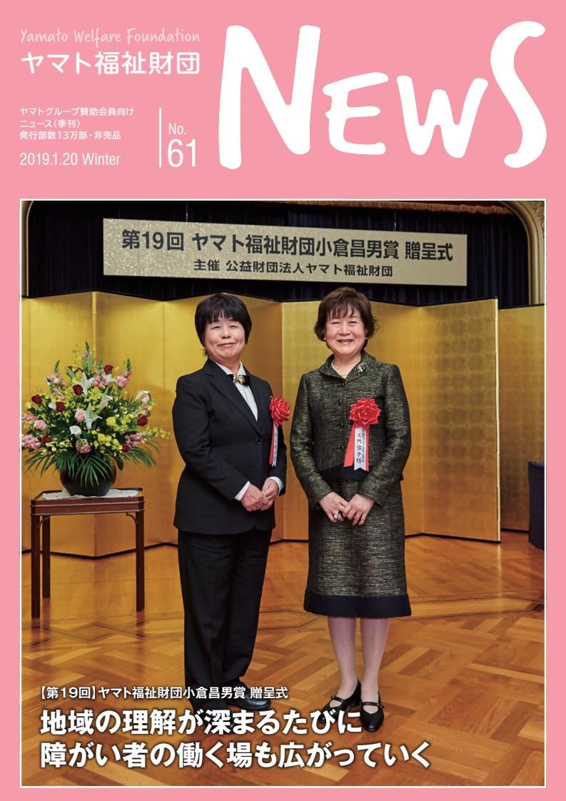 ヤマト福祉財団 News. No. 61表紙画像