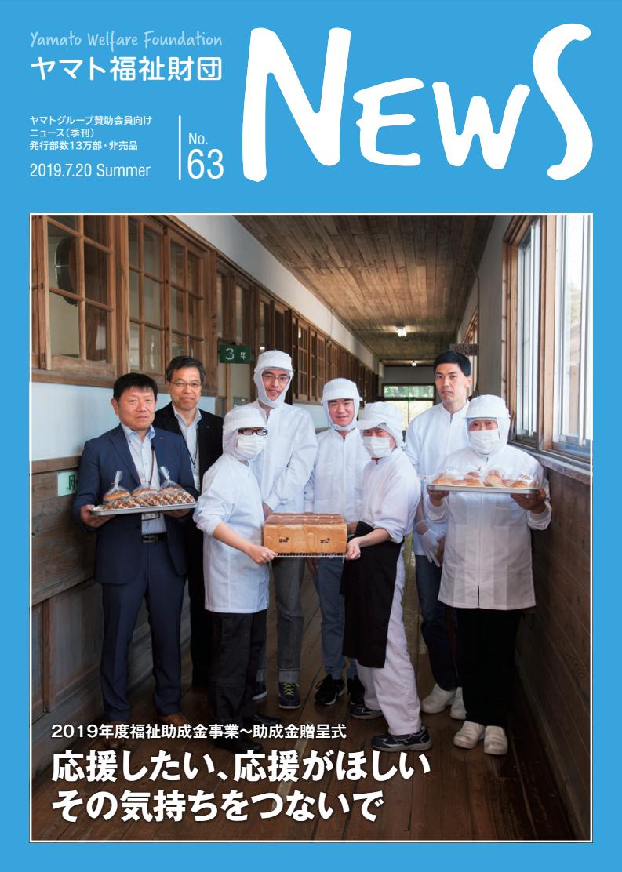 ヤマト福祉財団 News. No. 63表紙画像
