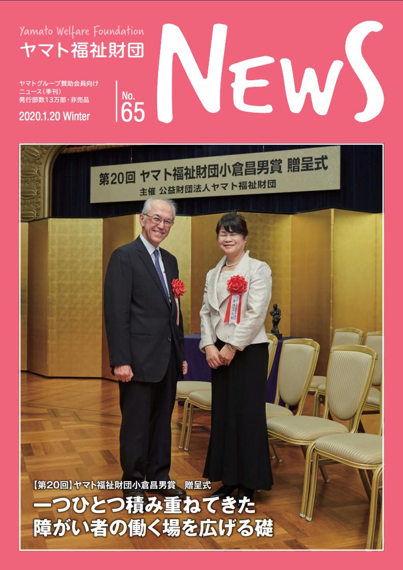 ヤマト福祉財団ニュース 第65号表紙画像