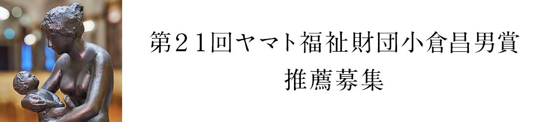 ヤマト福祉財団小倉昌男賞